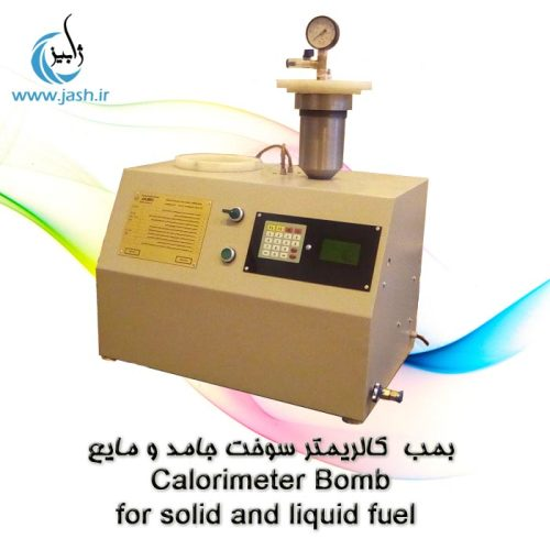 bomb for solid and liquid fuel copy