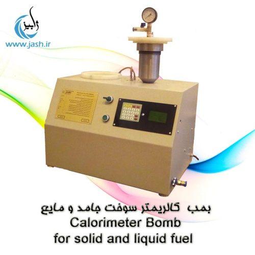 قنبلة لنسخ الوقود الصلب والسائل